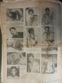 文革版大字报 血证如山 罪责难逃·1967年6月12日·2开共2版