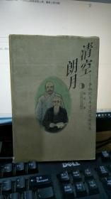 清空朗月:李叔同与丰子恺交往实录