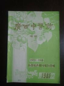 广西中医药增刊:1970-1980全国医药期刊验方选编