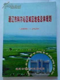 通辽市科尔沁区城区地名总体规划2009-2020(大16开84页)