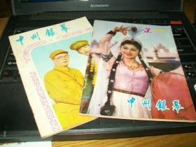中州银幕1982.5