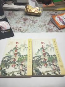 杭氏易学七种:周易杭氏学(上、下册)――九州易学丛刊