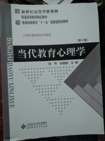 当代教育心理学(第2版)陈琦,刘儒德主编