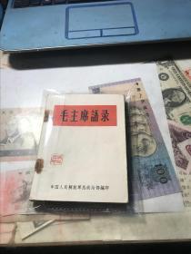毛主席语录(1964年5月出版,64开,有总政前言,林彪黑色错题词