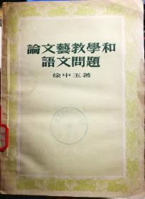 论文艺教学和语文问题【东方书店1954年6月1版1印、繁体字版】