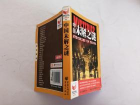 书立方系列:中国未解之谜