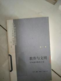 教养与文明:日本通识教育小史