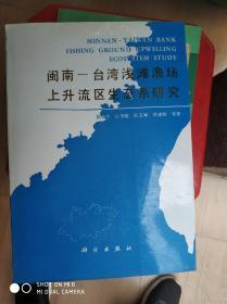 闽南--台湾浅滩渔场上升流区生态系研究