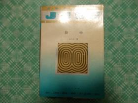 价格;百卷本经济丛书