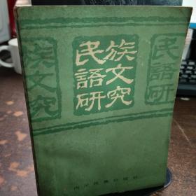 民族语文研究