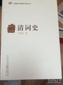 【正版】清词史