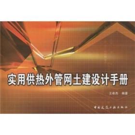 实用供热外管网土建设计手册