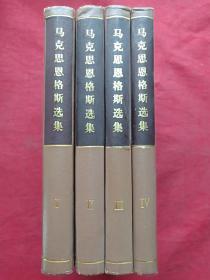 精装正版32开本《马克思恩格斯选集》全四册1972年北京一版一印(人民出版社、中共中央马列恩斯著作编译局、精细白纸印装、附勘误表)
