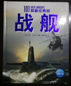 全球经典兵器秘史:101种最经典的战舰