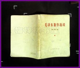 毛泽东著作选集  甲种本