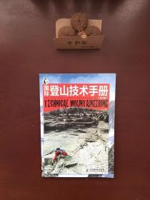 国际登山技术手册