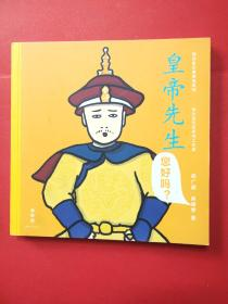 我的家在紫禁城系列 皇帝先生你好吗