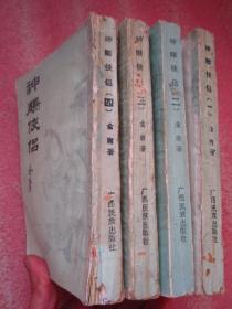 《神雕侠侣》 四册全套 1985年一版一印 插图本 竖版繁体【品佳近9.5品、内页干净无勾画字迹】