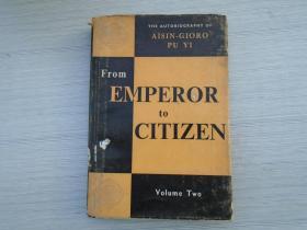 从皇帝到公民——我的前半生 下册 (大32开精装,外文出版社1981年1版,英文版 馆藏)1979年第二版
