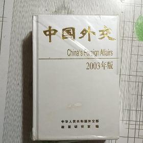 中国外交+英文版 2003年两册合售【未拆封 书脊微破 如图】
