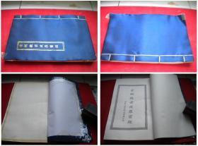 《金刚般若波罗蜜经》,16开线装集体著,中国佛教2010出版,6290号,图书