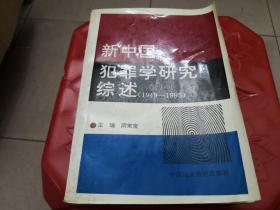 新中国犯罪学研究综述(1949-1995)