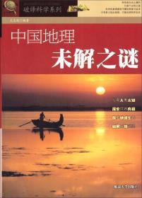 H-破译科学系列——中国地理未解之谜