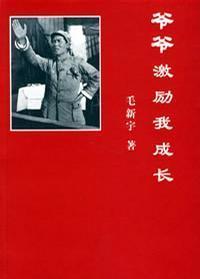 爷爷激励我成长 毛新宇 军事科学出版社 9787801379726