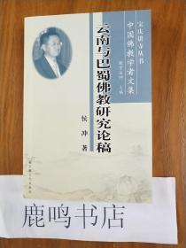中国佛教学者文集:云南与巴蜀佛教研究论稿