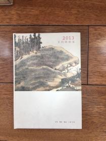 2013不朽的林泉(三联书店印制的记事本)x81