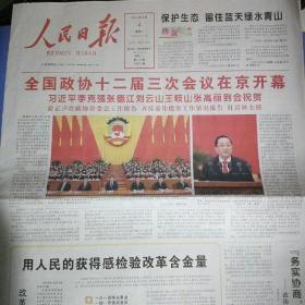 人民日报2015年3月4日。全国政协12届三次会议在京开幕,