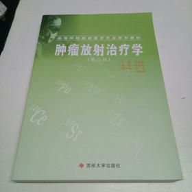 肿瘤放射治疗学(第二版)