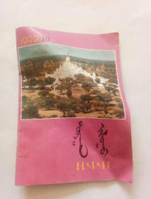 蒙文版期刊:向导1992年第10期
