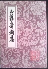 白苏斋类集明袁宗道上海古籍出版社 2007