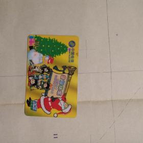 中国电信201卡圣诞快乐TD一136一22000塑料卡