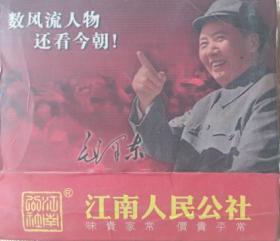 (1957.毛泽东)数风流人物,还看今朝!江南人民公社(火柴盒)