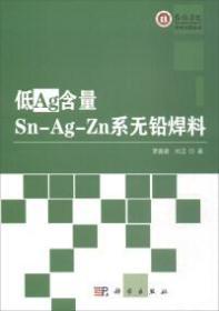 S低Ag含量Sn-Ag-Zn系无铅焊料