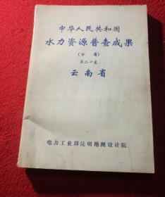 中华人民共和国水利资源普查成果第二十卷云南省