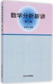 数学分析新讲(2) 正版 张筑生  9787301012284