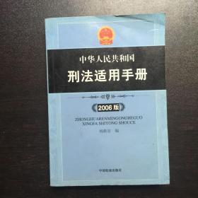 中华人民共和国刑法适用手册:2006版