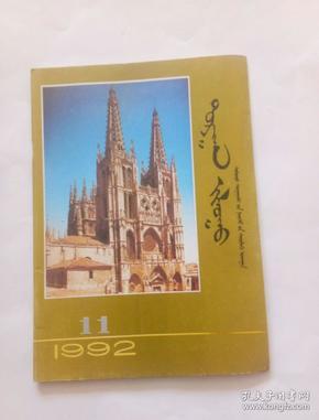 蒙文版期刊:向导1992年第11期