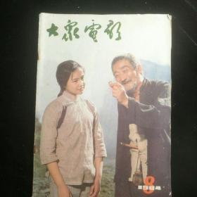 《大众电影》   1984年第8期  封底:张伟欣