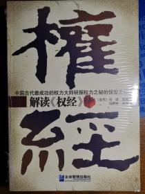 解读〈权经〉【全新塑封】
