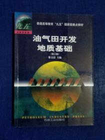 《油气田开发地质基础:第三版》