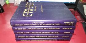 百年中国艺术史(美术 舞蹈 电影 音乐 戏剧)1900-2000 俄文原版 16开精装五册