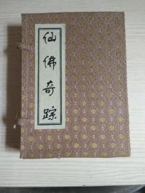 绘图《仙佛奇踪》 线装 1函4册 影印本( 各宫观内流通)