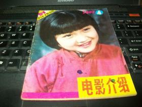 电影介绍1983.4