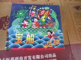 宝船 童话六种 包括宝船 神笔 渔童 金瓜儿银豆儿 哪咤闹海 猪八戒吃西瓜 彩版