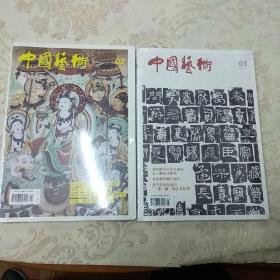 中国艺术(2017.2.3)两册合售