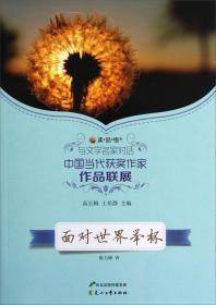 面对世界举杯/读品悟与文学名家对话中国当代获奖作家作品联展